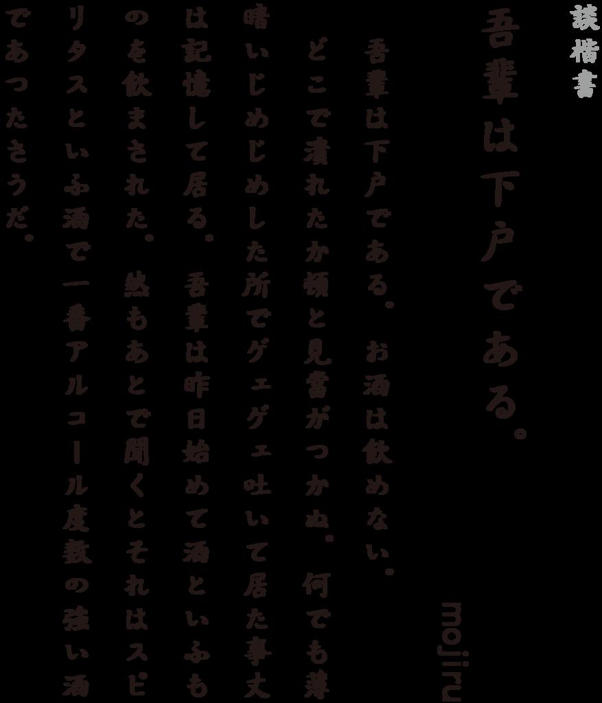 f:id:mojiru:20181203083102p:plain