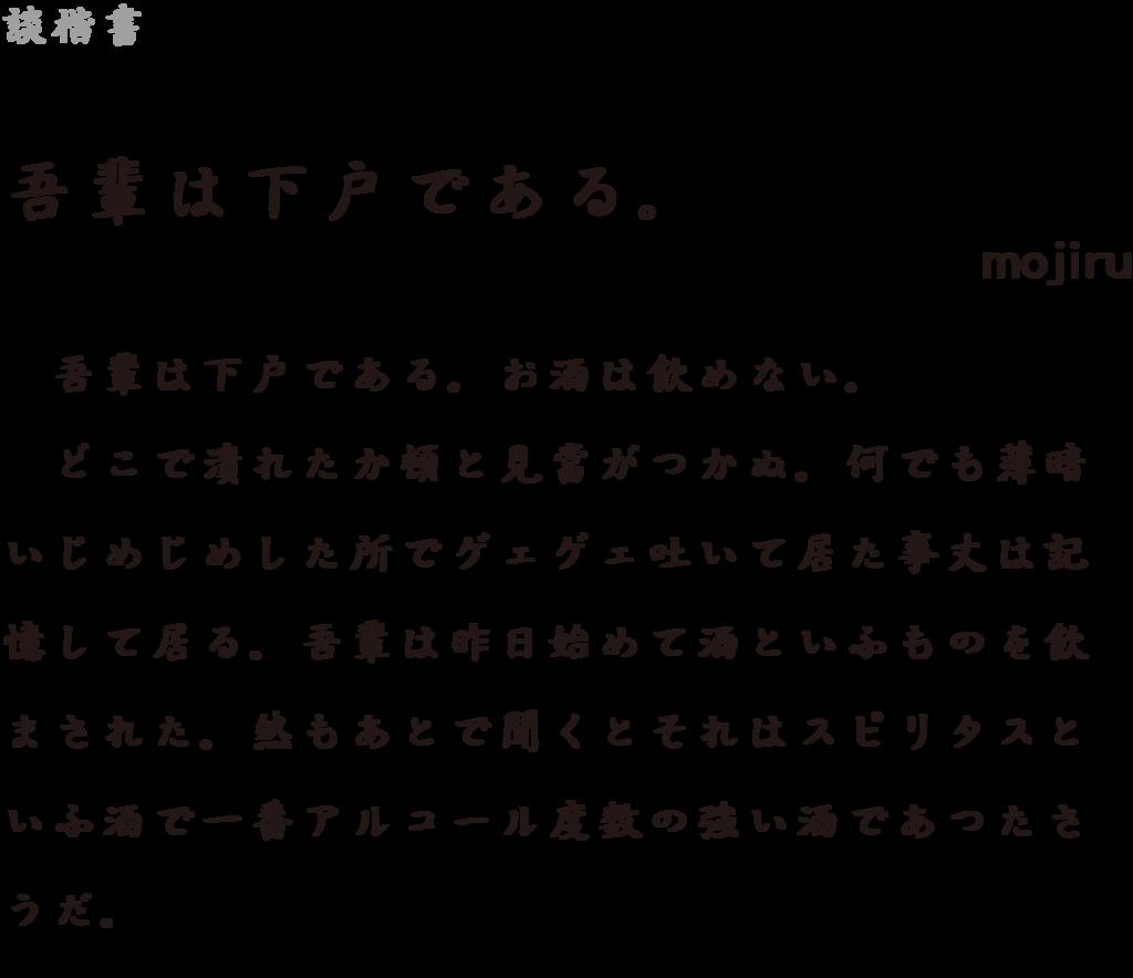 f:id:mojiru:20181203083112p:plain