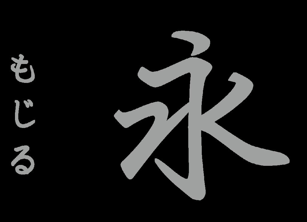f:id:mojiru:20181203084113p:plain