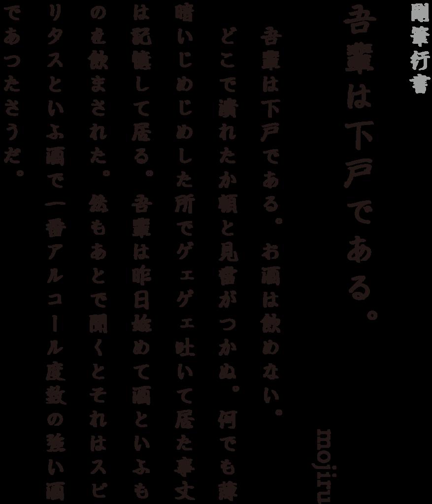 f:id:mojiru:20181203084135p:plain