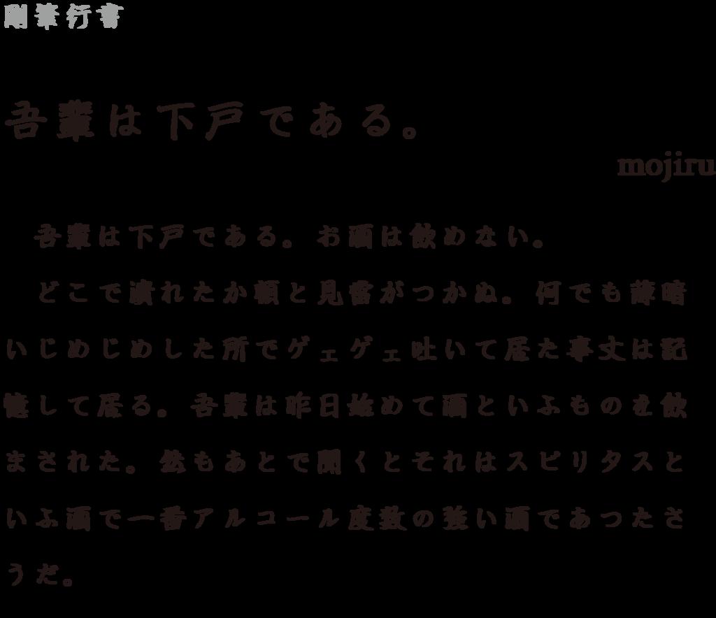f:id:mojiru:20181203084207p:plain