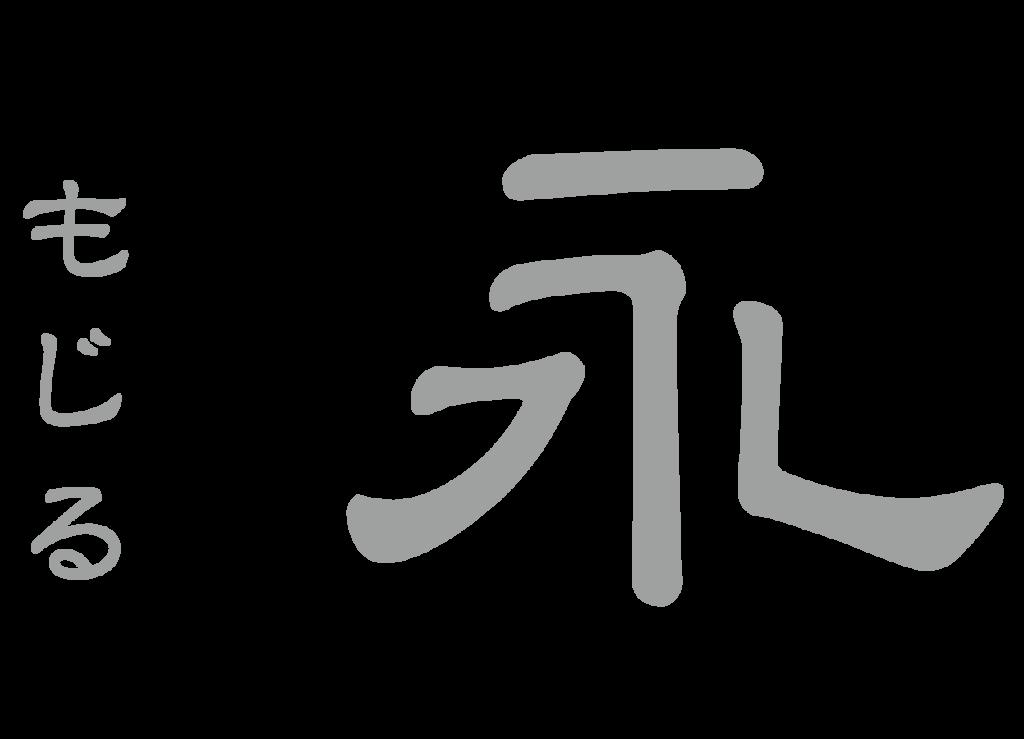f:id:mojiru:20181203085020p:plain
