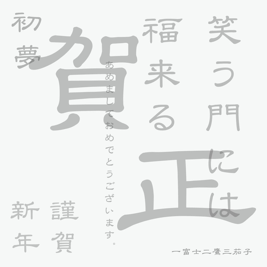 f:id:mojiru:20181203085050p:plain