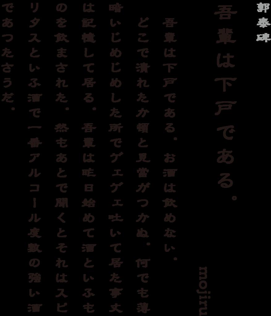 f:id:mojiru:20181203085055p:plain