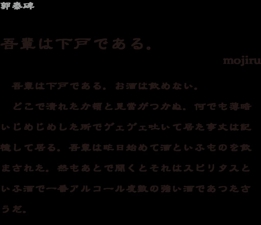 f:id:mojiru:20181203085059p:plain