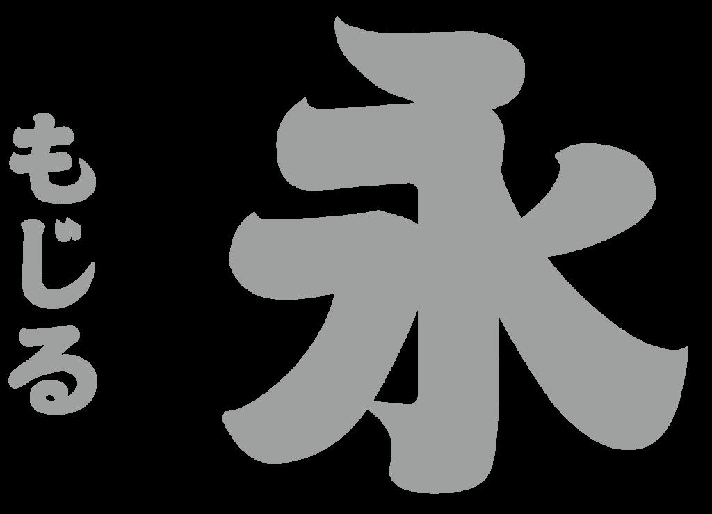 f:id:mojiru:20181203091202p:plain