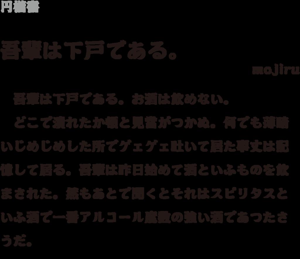 f:id:mojiru:20181203091239p:plain