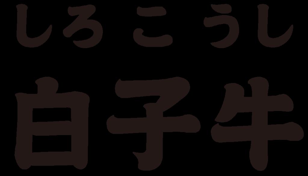 f:id:mojiru:20181203092441p:plain