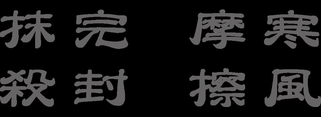 f:id:mojiru:20181203095747p:plain