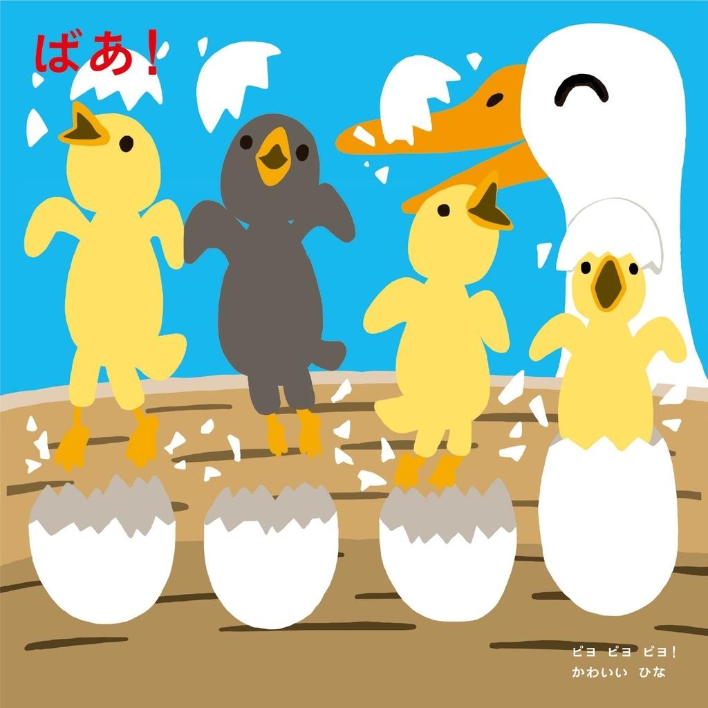 f:id:mojiru:20181206085401j:plain