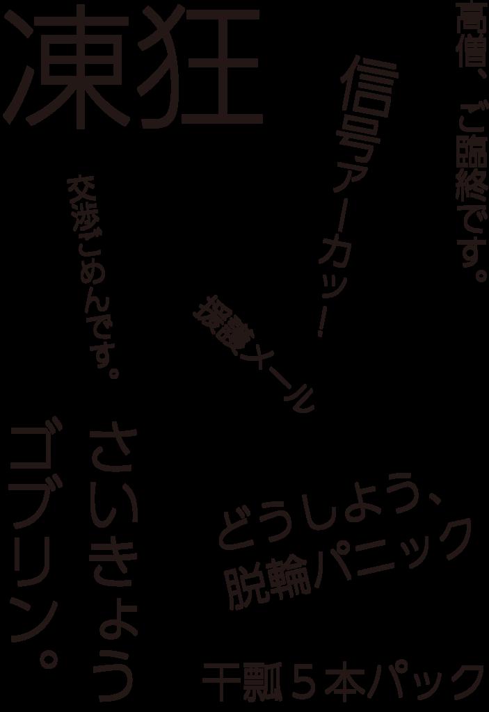 f:id:mojiru:20181207171328p:plain