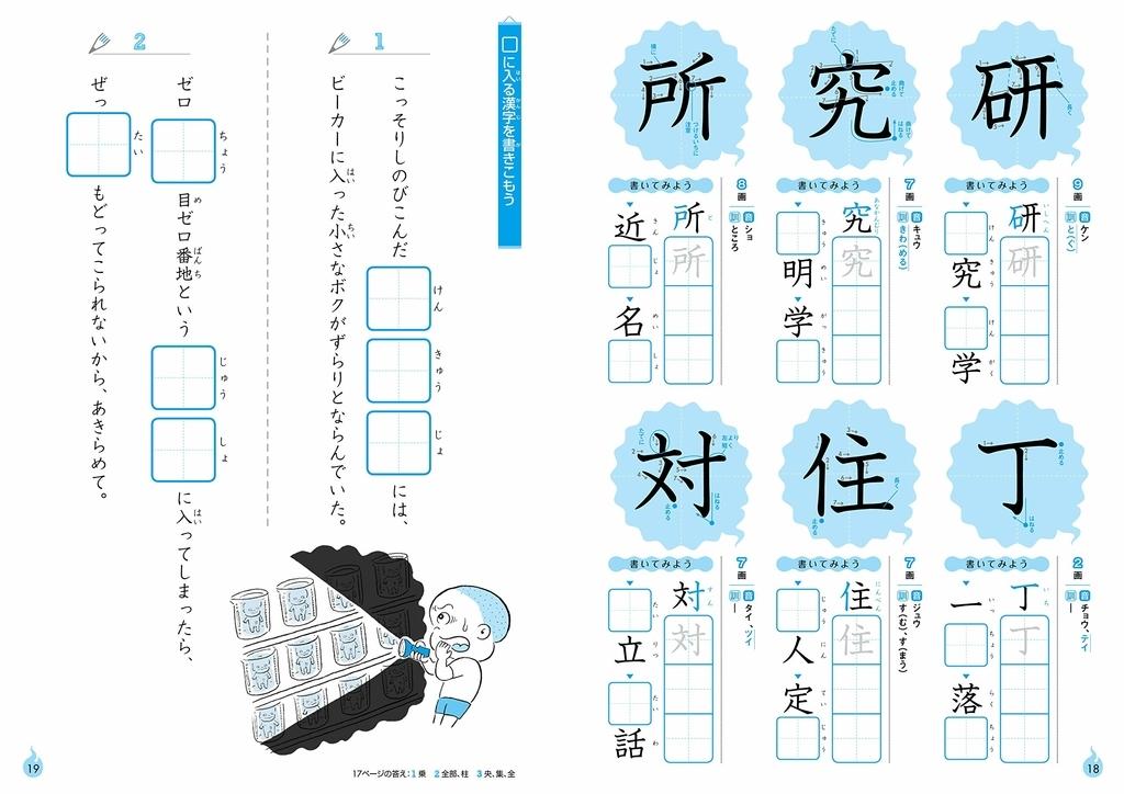 f:id:mojiru:20181211082351j:plain