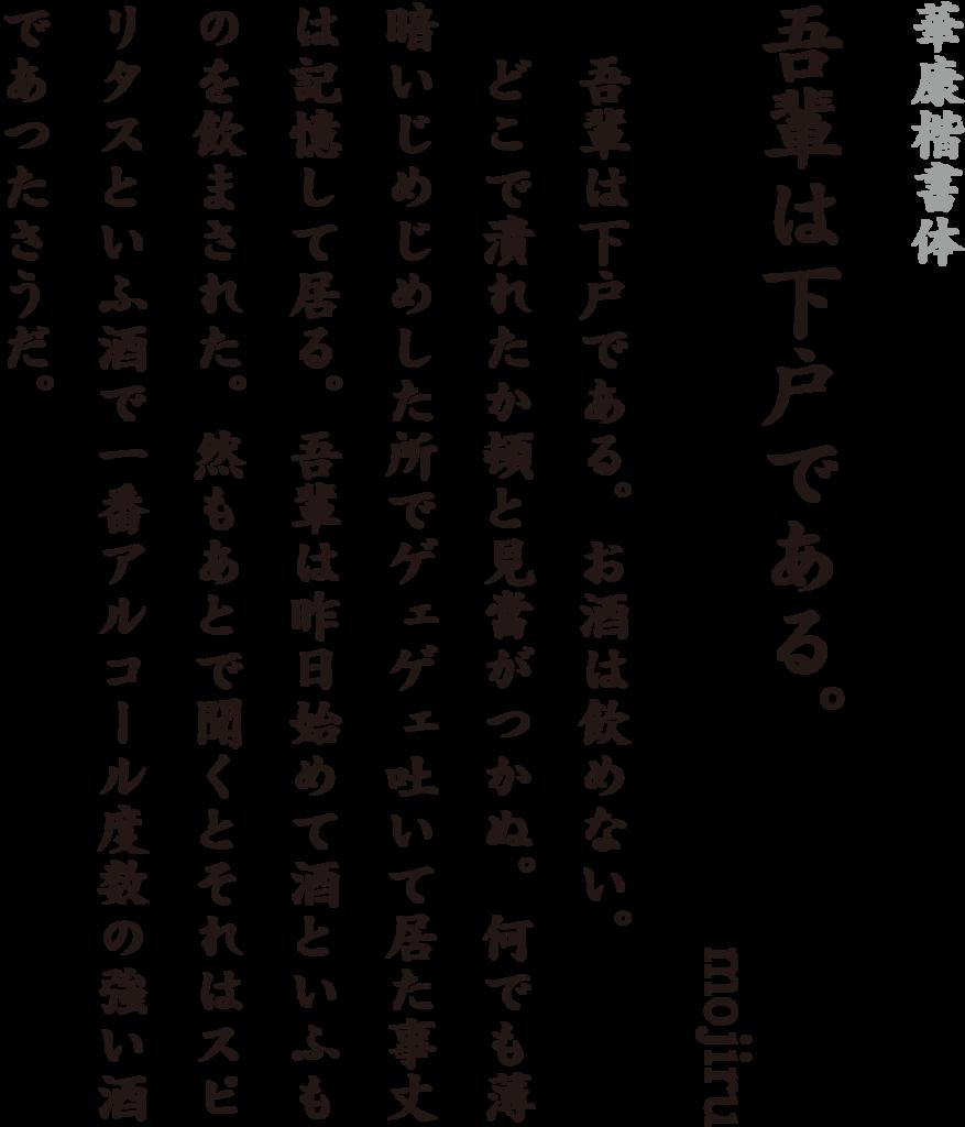 f:id:mojiru:20181221132621p:plain