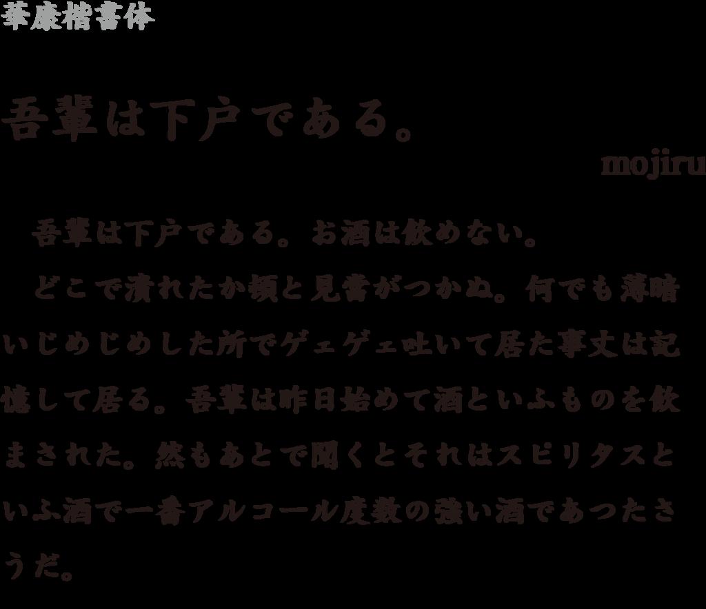 f:id:mojiru:20181221132629p:plain
