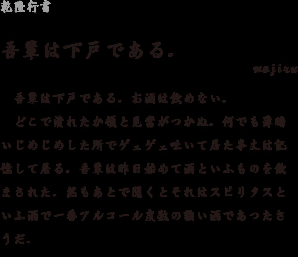 f:id:mojiru:20181221134552p:plain
