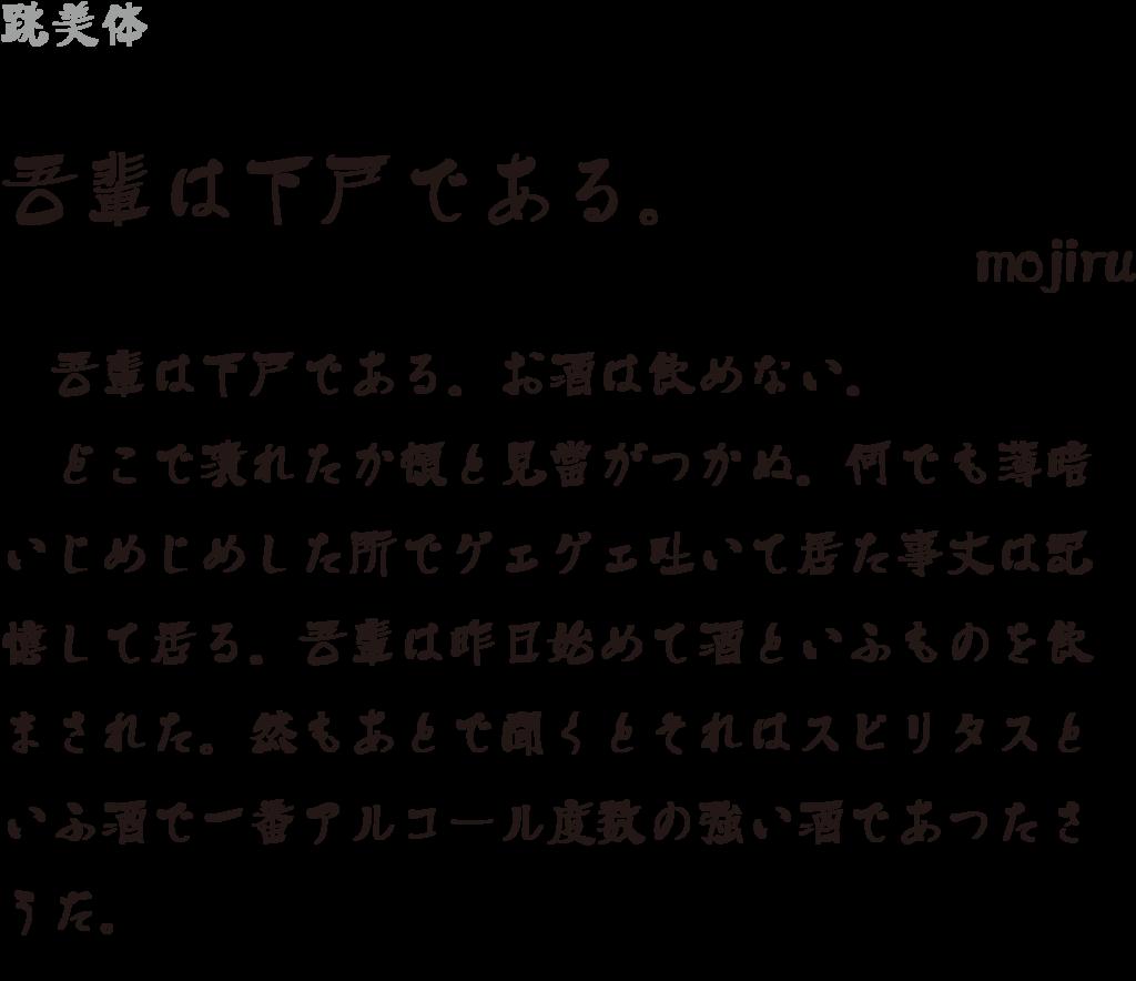 f:id:mojiru:20181221135219p:plain