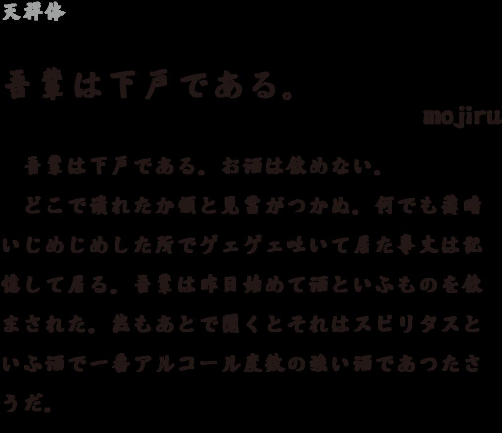 f:id:mojiru:20181221135933p:plain