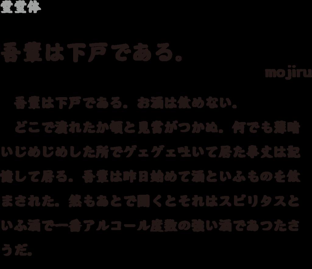 f:id:mojiru:20181221140419p:plain