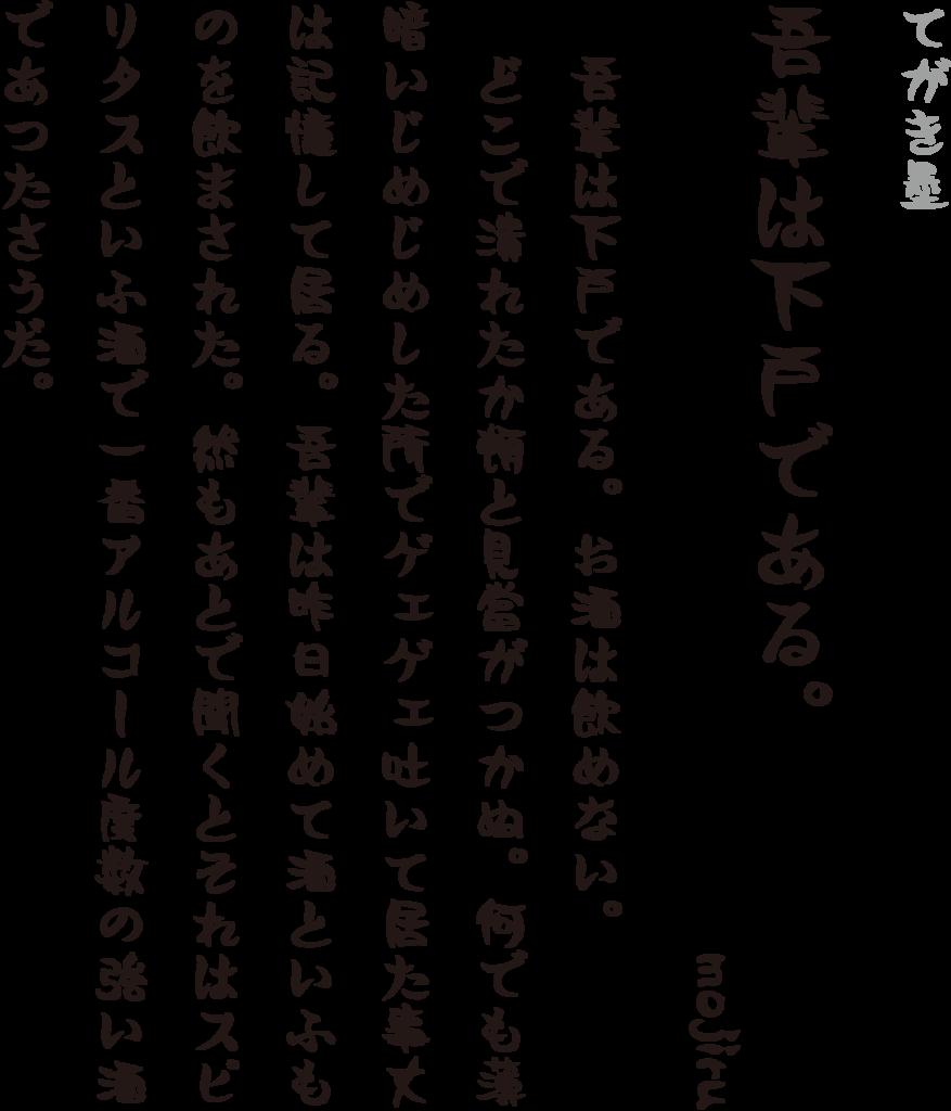 f:id:mojiru:20181221141025p:plain