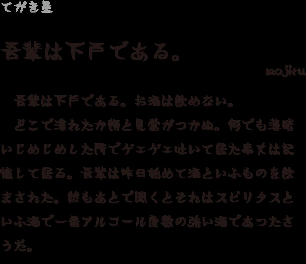 f:id:mojiru:20181221141041p:plain