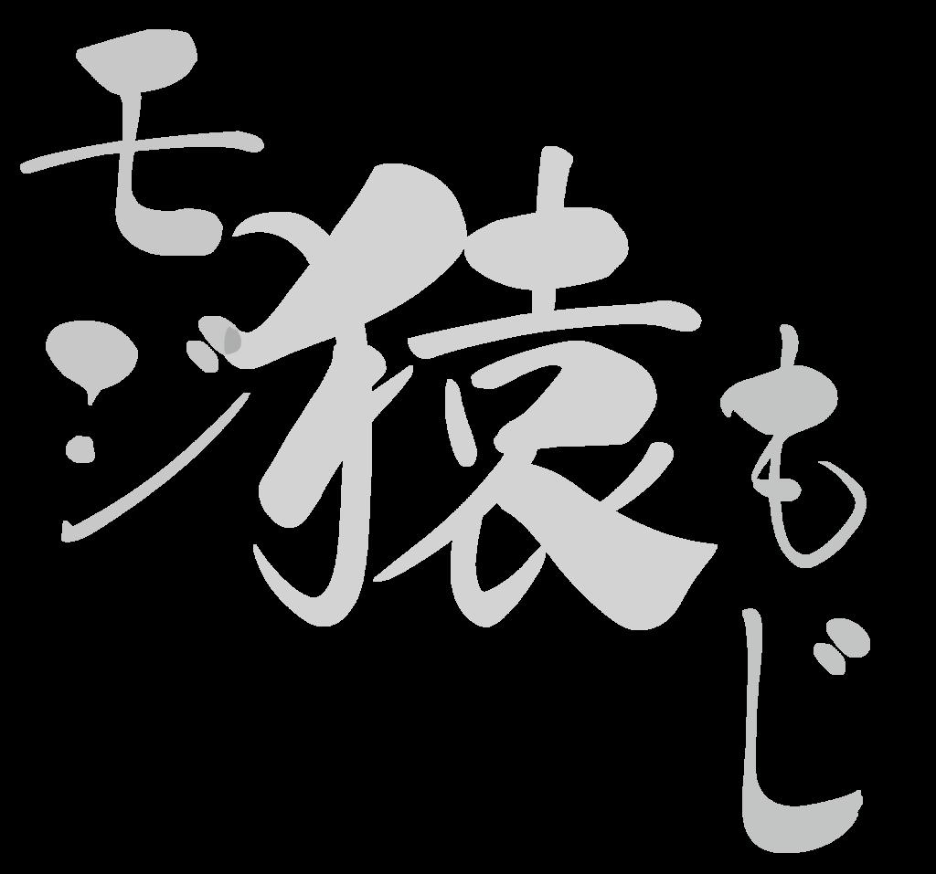 f:id:mojiru:20181221141420p:plain
