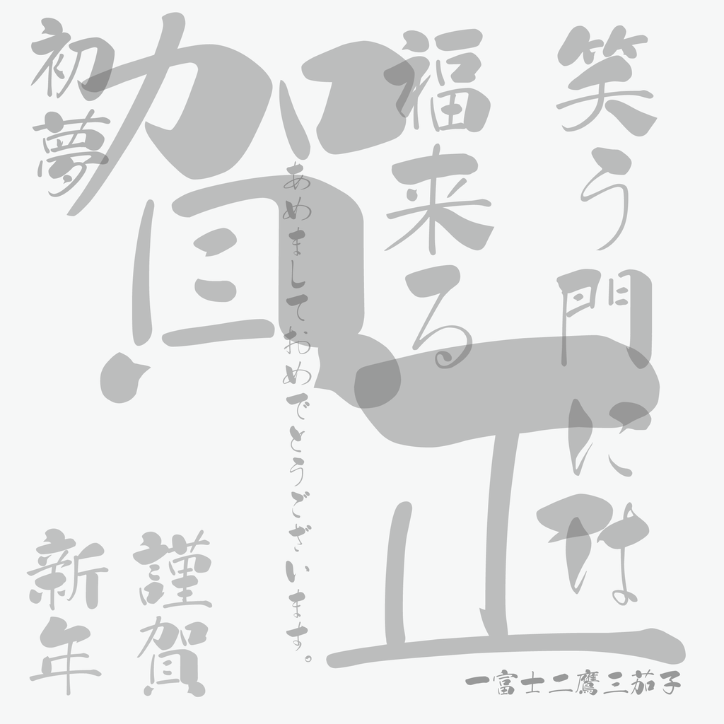 f:id:mojiru:20181221141455p:plain