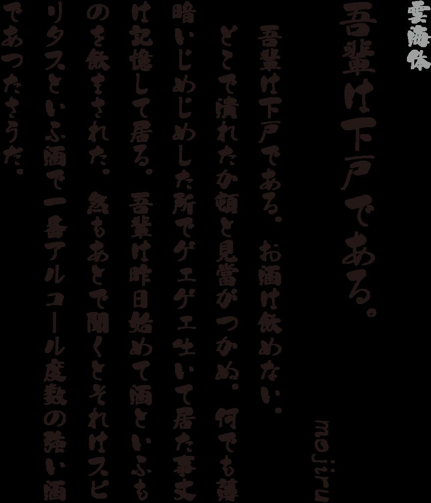 f:id:mojiru:20181221141505p:plain