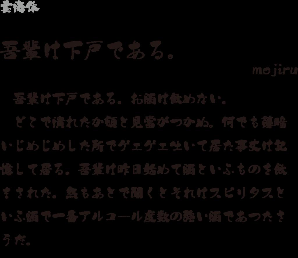 f:id:mojiru:20181221141515p:plain