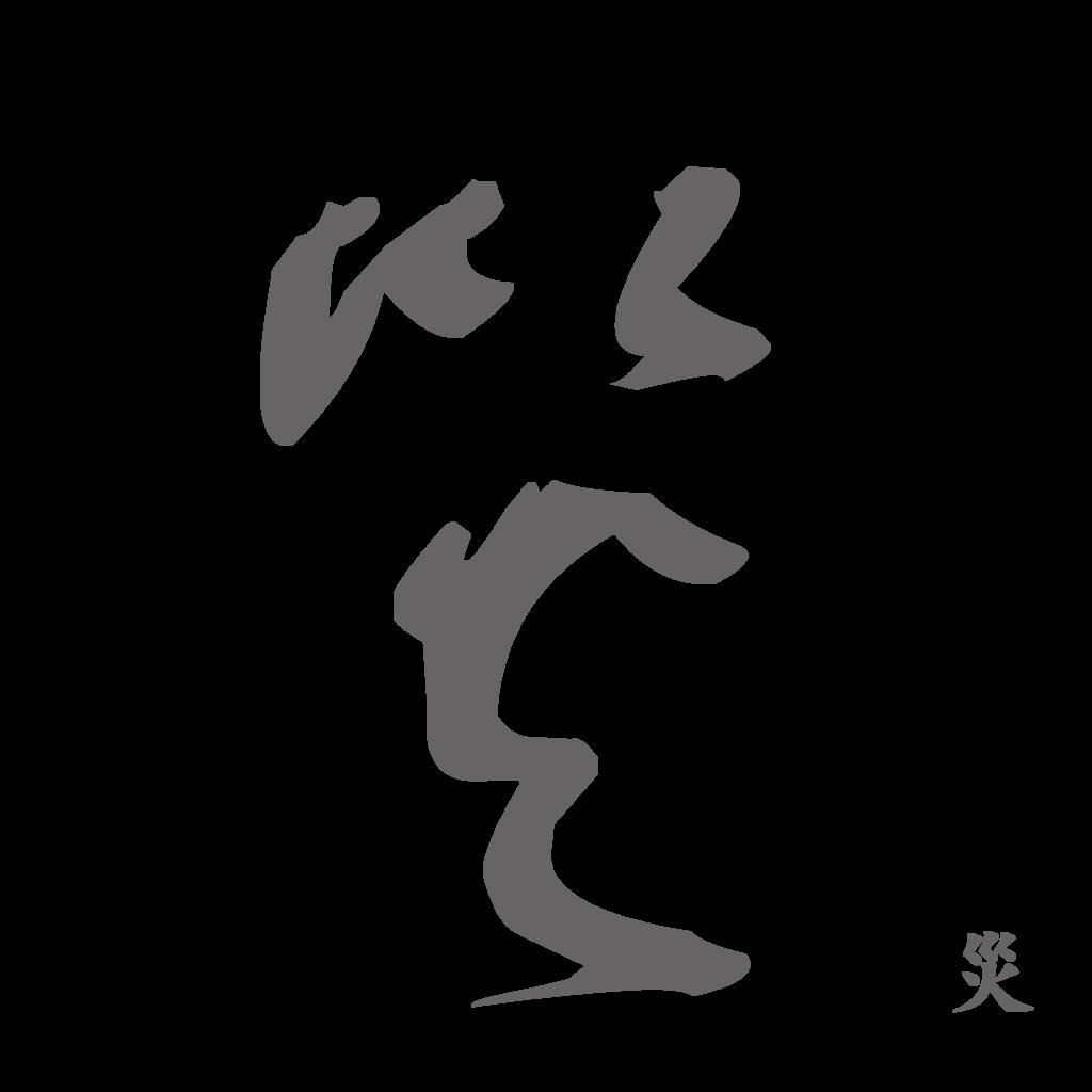 f:id:mojiru:20190104101129p:plain