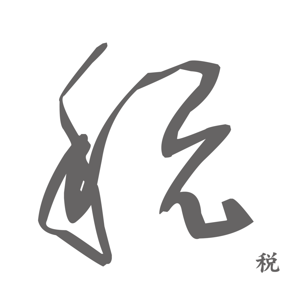 f:id:mojiru:20190104102501p:plain