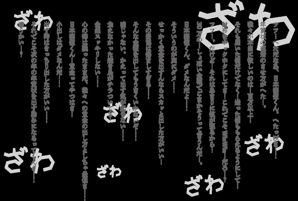 f:id:mojiru:20190104112848p:plain