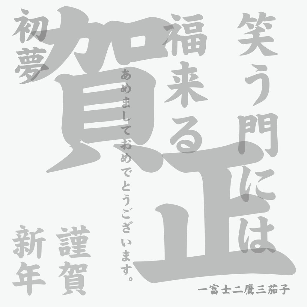 f:id:mojiru:20190104135522p:plain