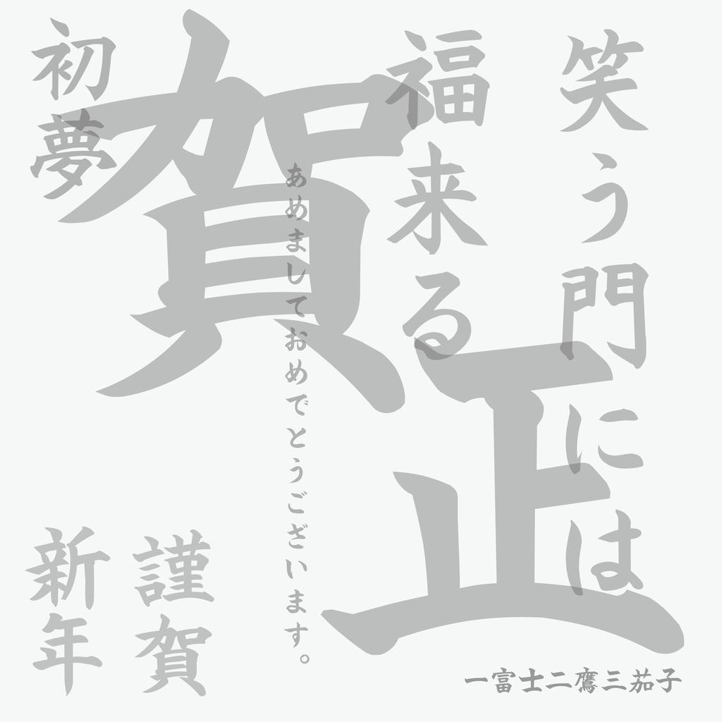 f:id:mojiru:20190104141137p:plain
