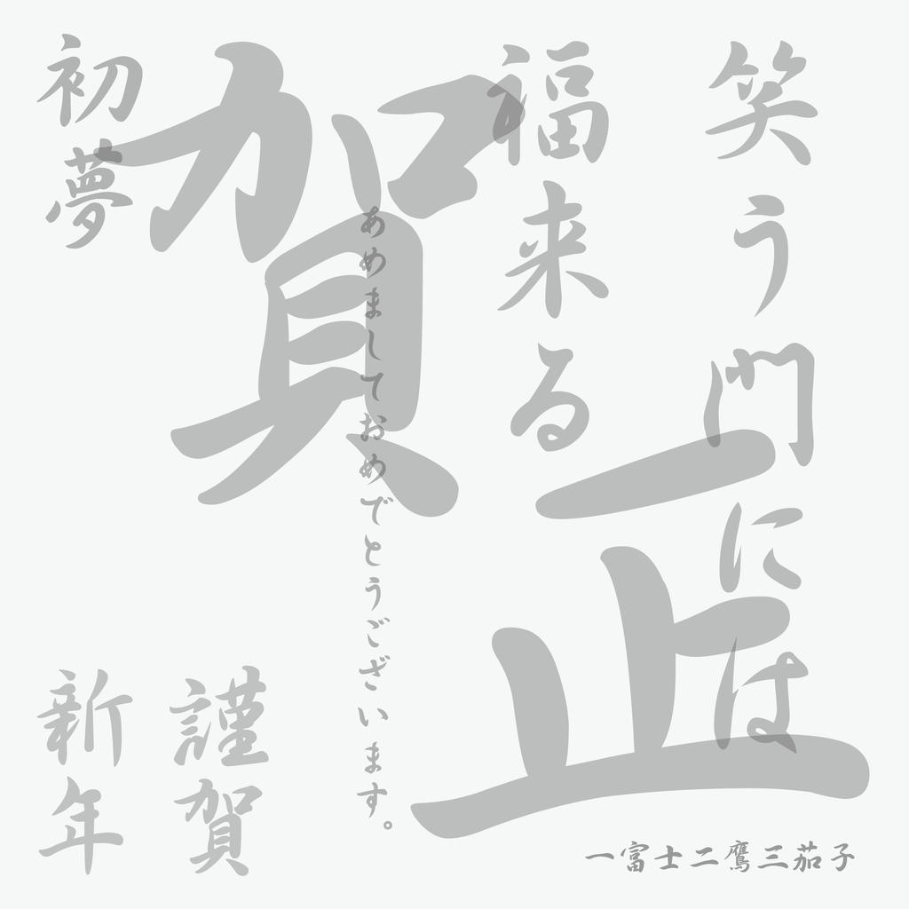f:id:mojiru:20190104141518p:plain