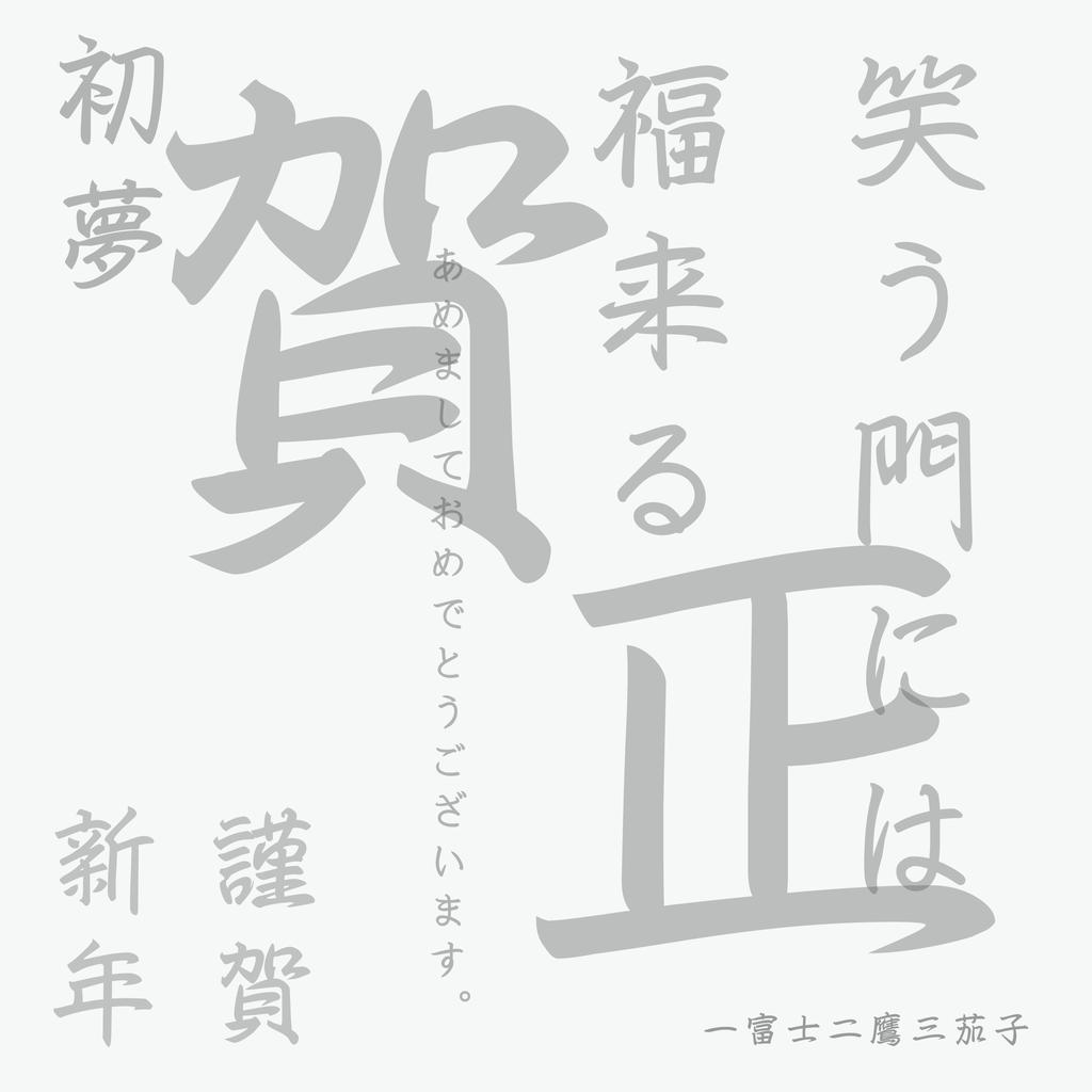 f:id:mojiru:20190104142144p:plain