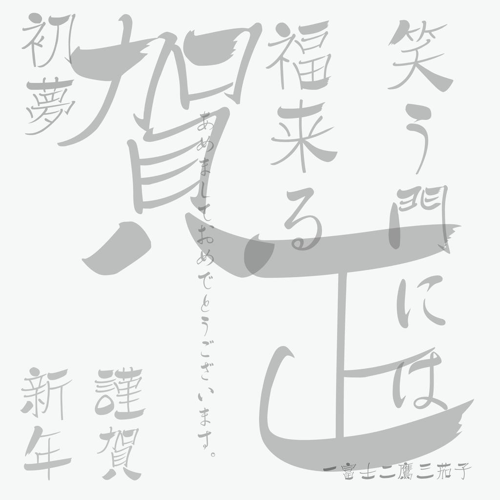 f:id:mojiru:20190104142402p:plain