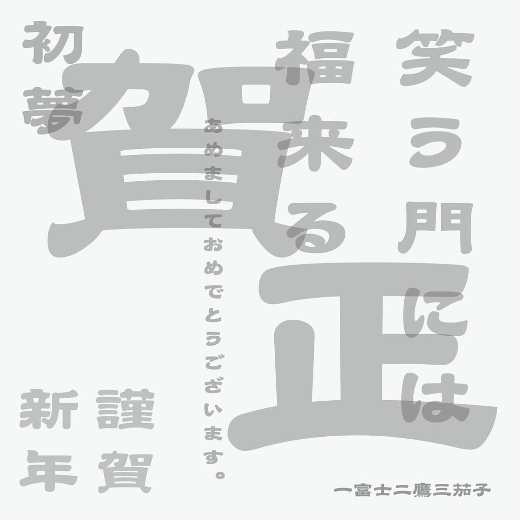 f:id:mojiru:20190104142837p:plain