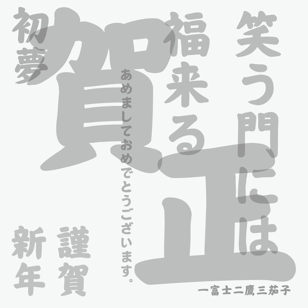 f:id:mojiru:20190104143025p:plain