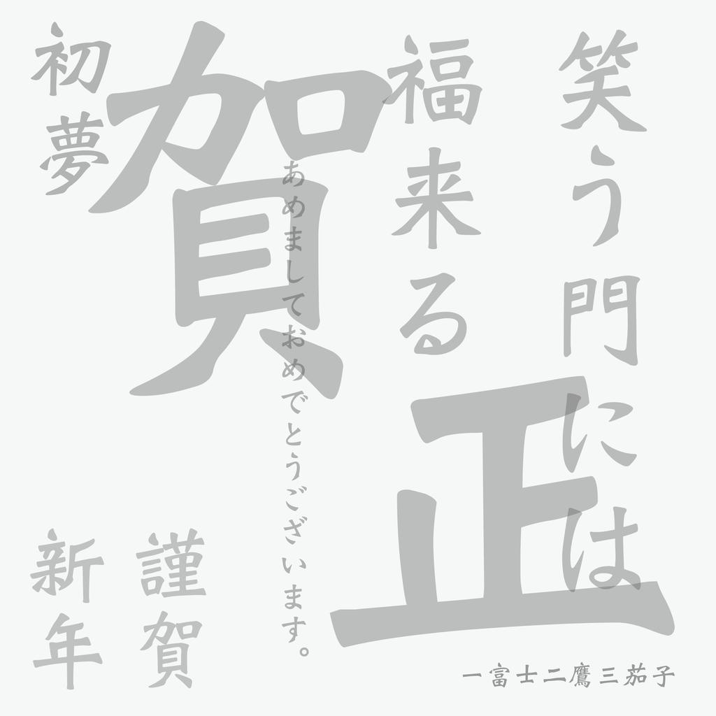 f:id:mojiru:20190104143356p:plain