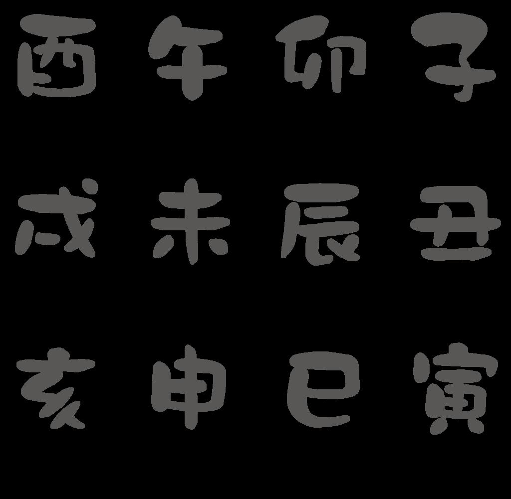 f:id:mojiru:20190104143916p:plain