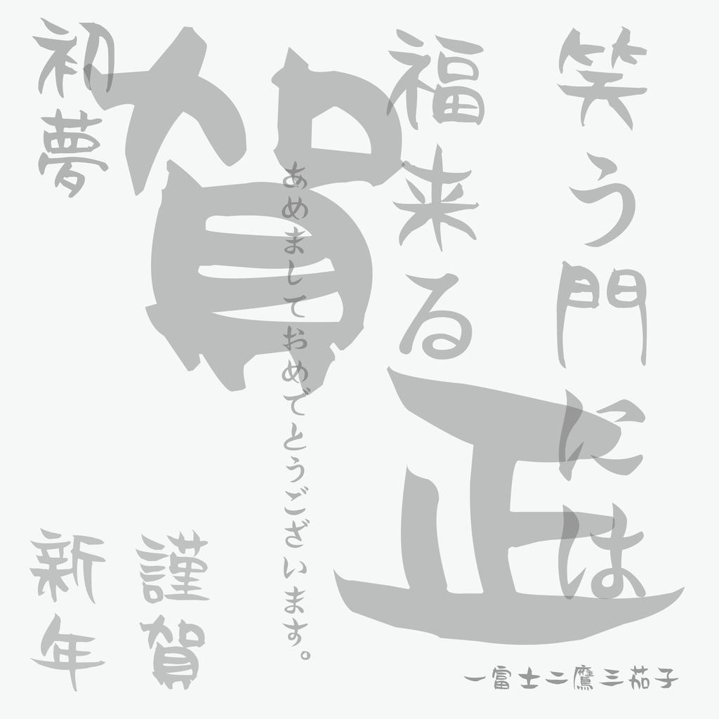 f:id:mojiru:20190104144131p:plain