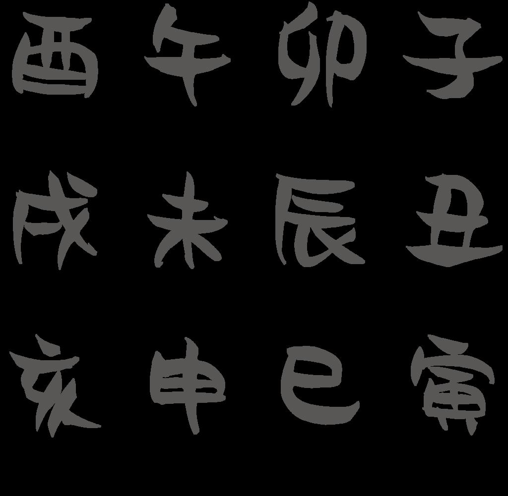 f:id:mojiru:20190104144147p:plain