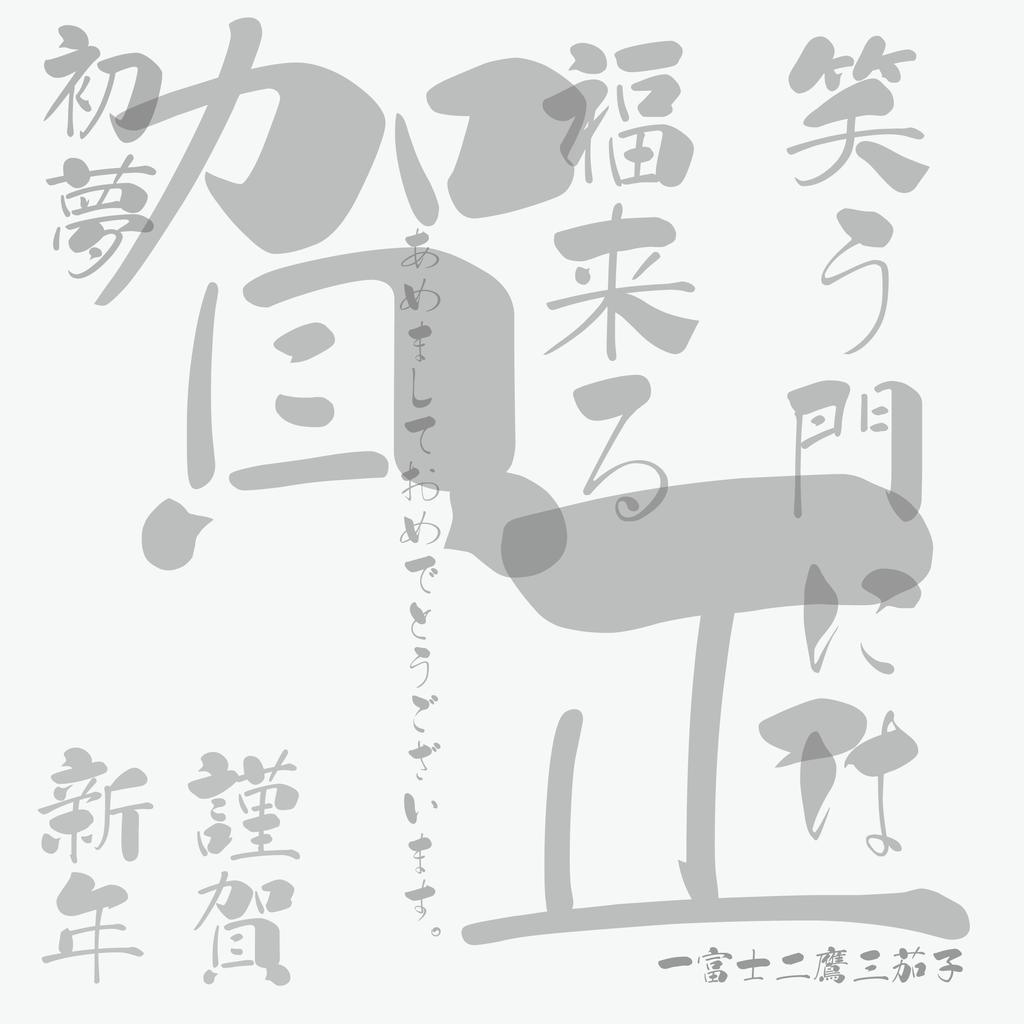 f:id:mojiru:20190104144340p:plain