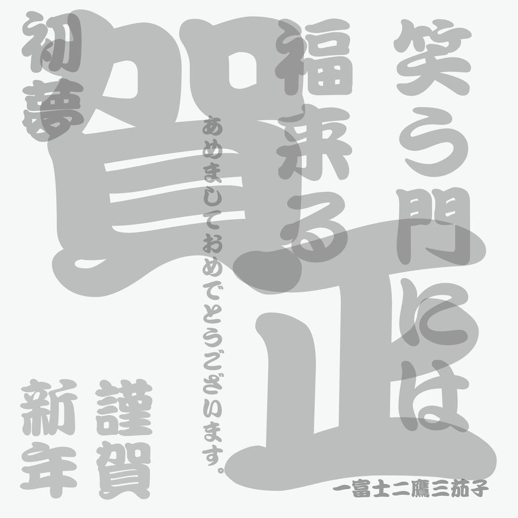f:id:mojiru:20190104144614p:plain
