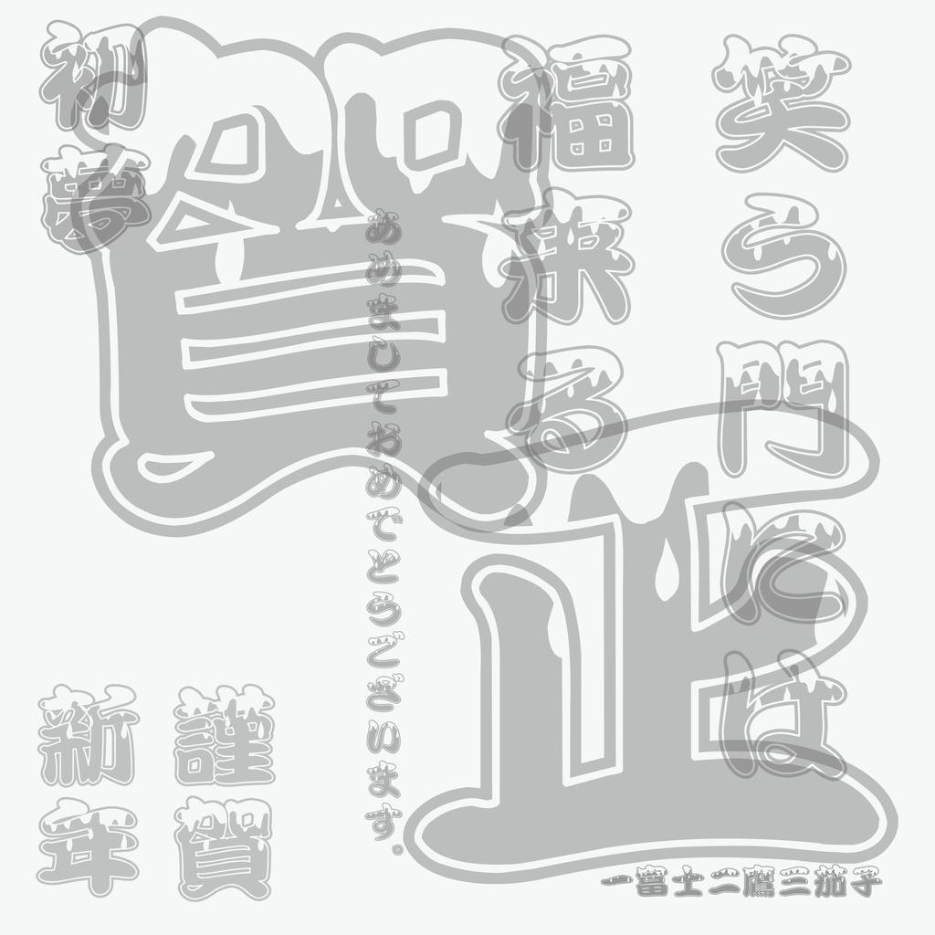 f:id:mojiru:20190104144755p:plain