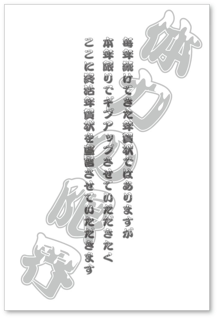 f:id:mojiru:20190104144800p:plain