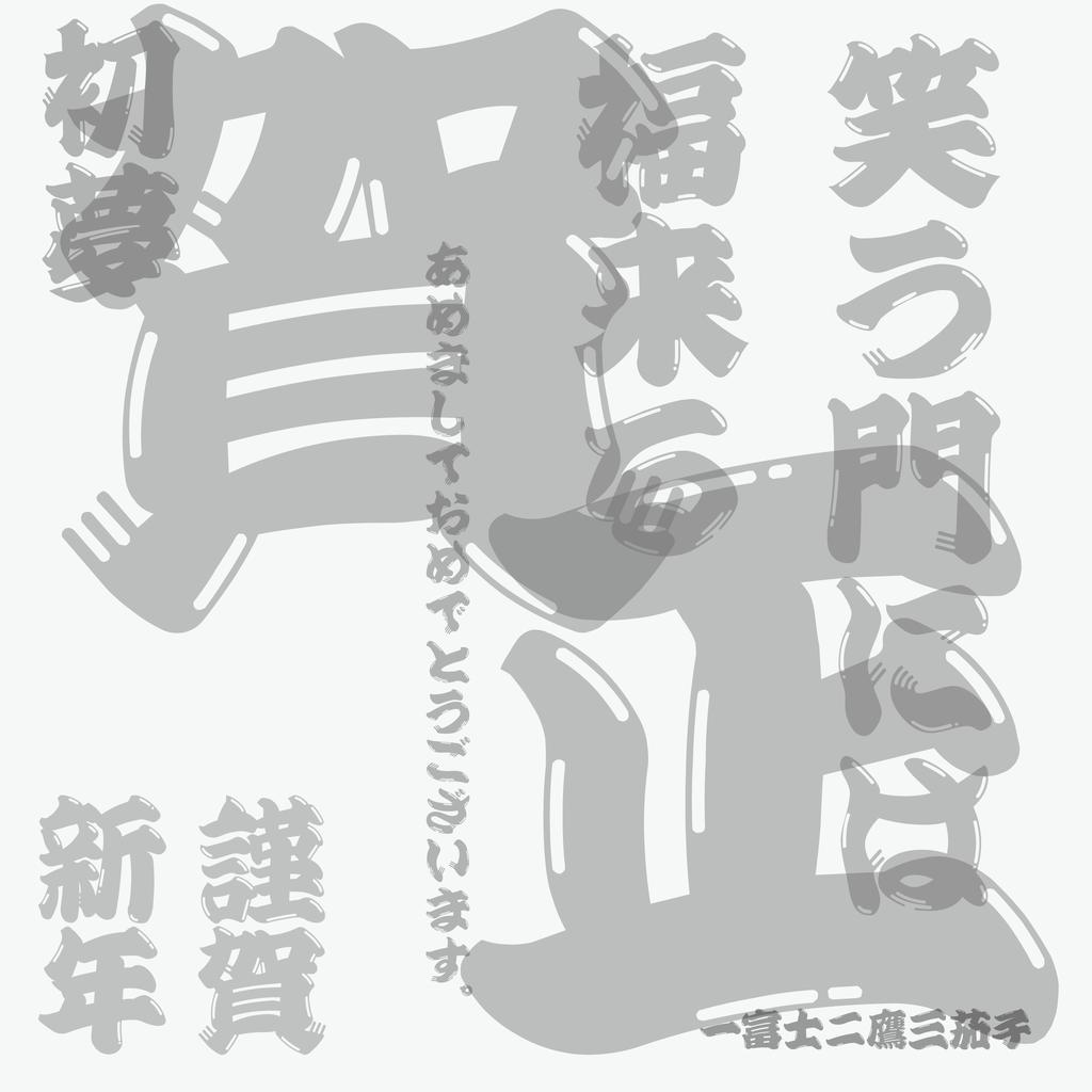 f:id:mojiru:20190104144950p:plain