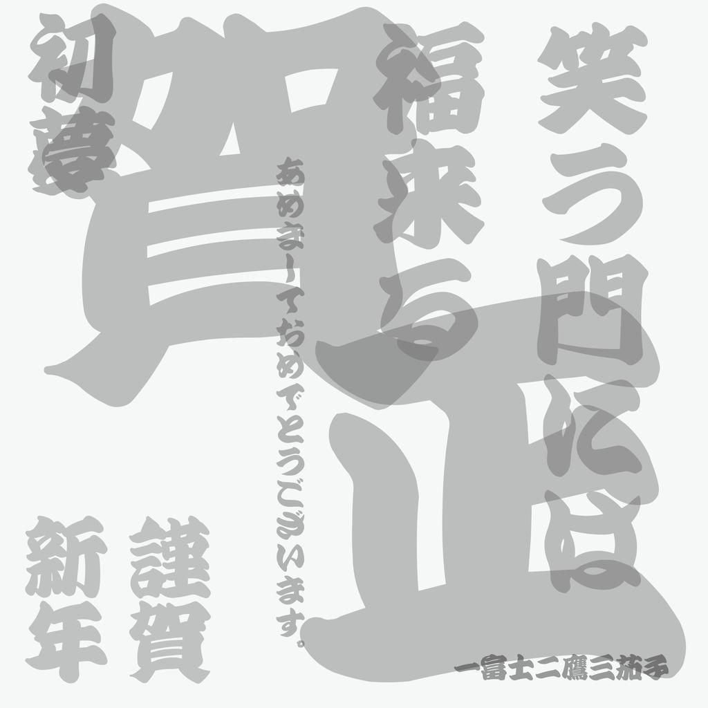 f:id:mojiru:20190104145129p:plain