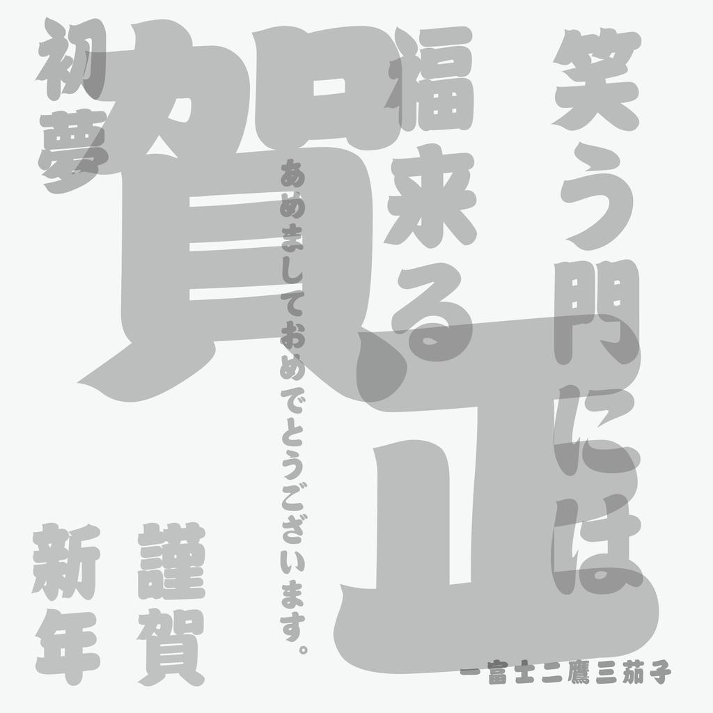f:id:mojiru:20190104145338p:plain