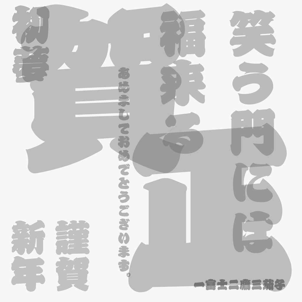 f:id:mojiru:20190104145541p:plain